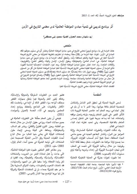 ©Deanship of Scientific Research, University of Jordan