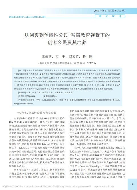 © 王佑镁, 宛平, 赵文竹, 杨刚 ; © 电化教育研究 2019
