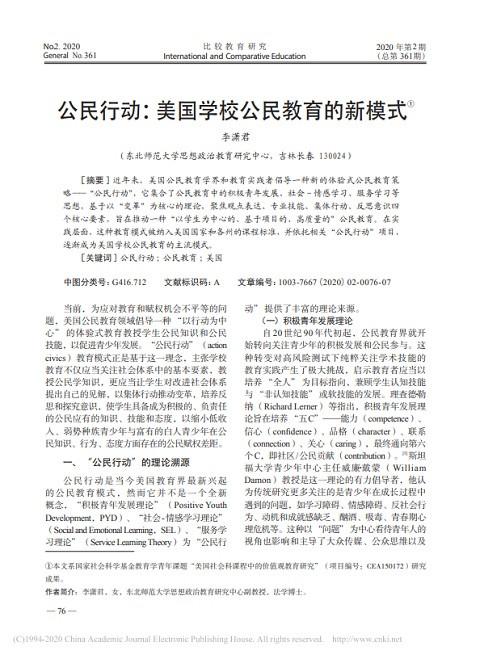 © 李潇君, 比较教育研究 2020