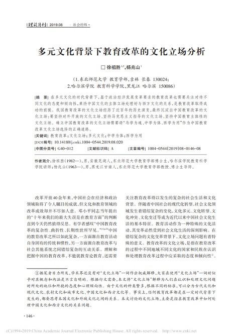 © 徐祖胜, 杨兆山, 理论月刊 2019