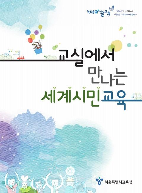 © 서울특별시교육청 2016