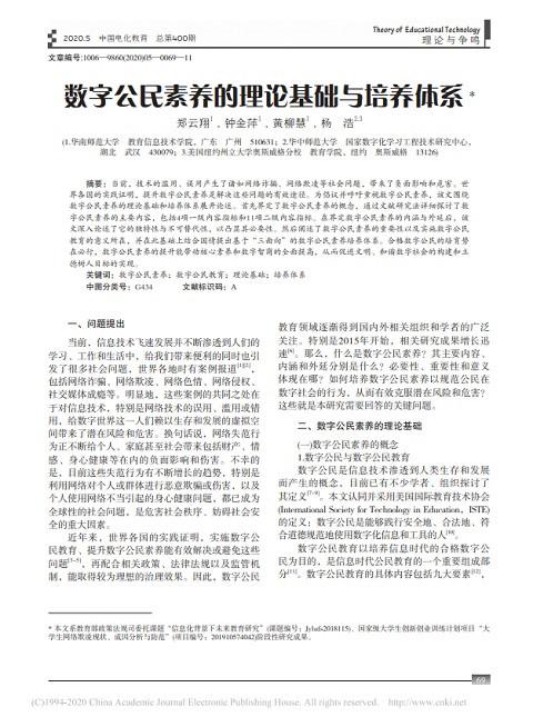 © 郑云翔; 钟金萍; 黄柳慧; 杨浩 2020