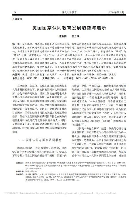 © 张利国; 郭立强 2020