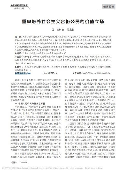 © 杜时忠, 闫昌锐 2019