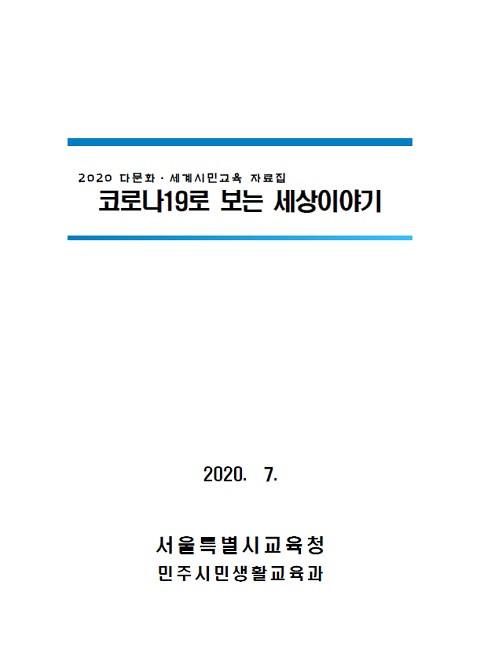 © 서울시교육청 다문화교육지원센터 2020