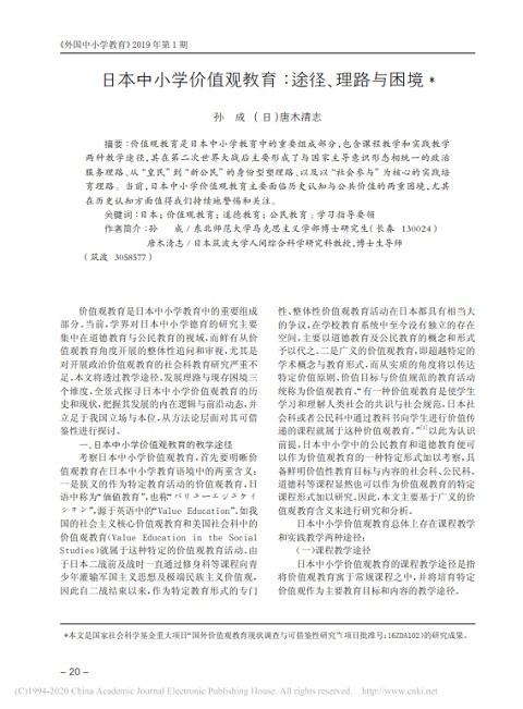 © 孙成, 唐木清志 2019