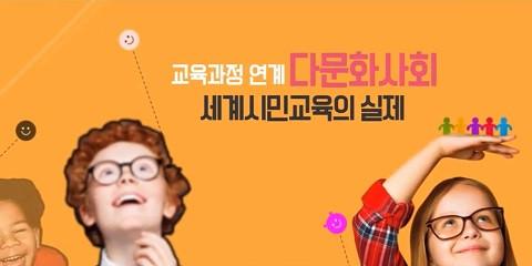 © 한국교육학술정보원 (KERIS) 2020
