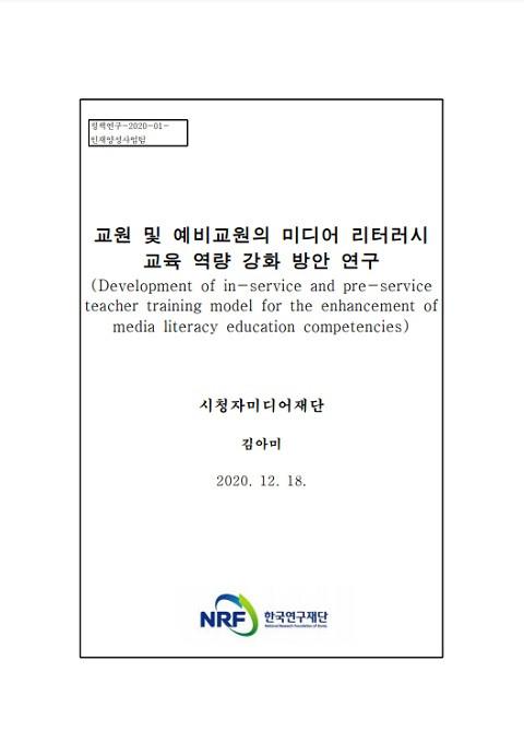 © 김아미, 한국연구재단 2020