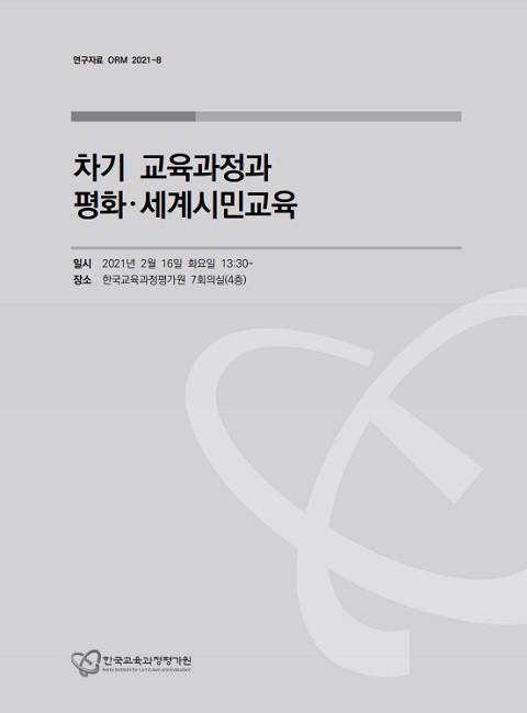 © 한국교육과정평가원 2021