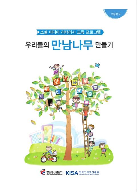 © 한국인터넷진흥원 2012