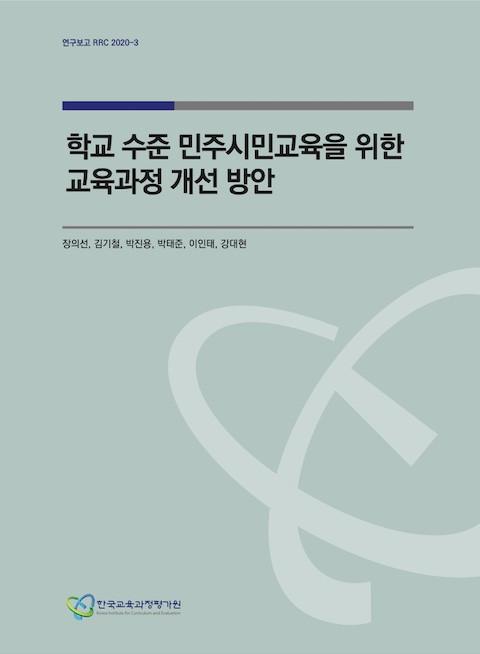 © 한국교육과정평가원 2020