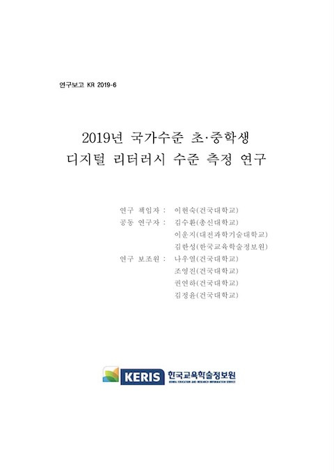 © 한국교육학술정보원 (KERIS) 2019
