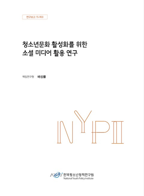 © 한국청소년정책연구원 2015