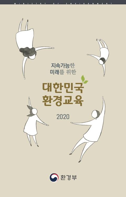 © 환경부 2020