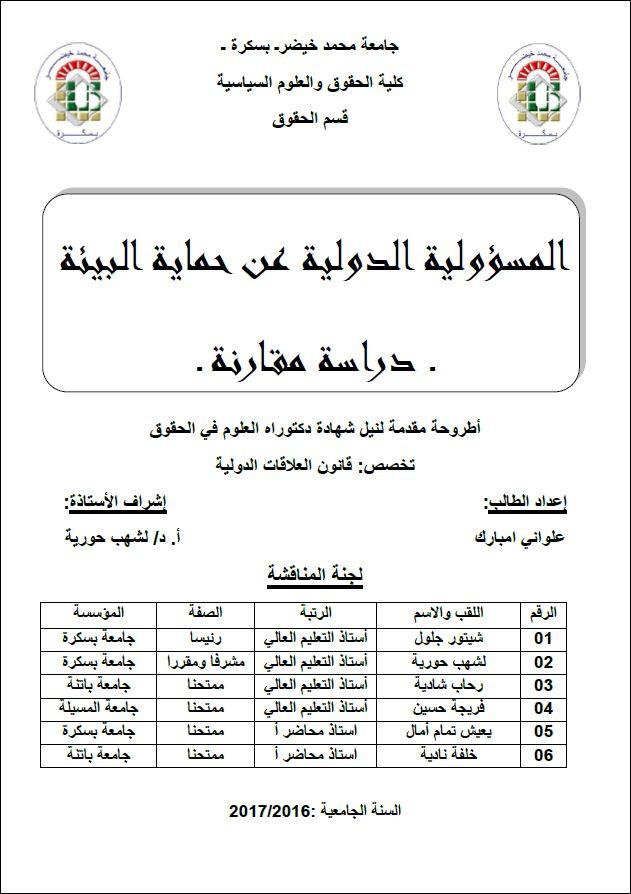 © جامعة محمد خيضرـ بسكرة, علواني امبارك