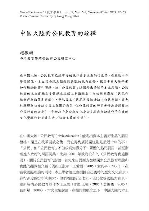 © The Chinese University of Hong Kong 2010