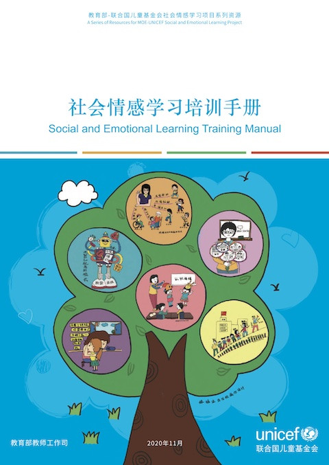 © Chinese Ministry of Education & UNICEF 2020