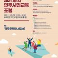 © 대전평생교육진흥원