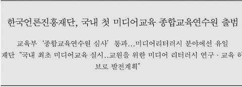 © 한국언론진흥재단